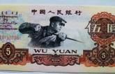 1960年5元人民币价格多少 值得收藏投资吗