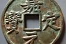 嘉定元宝有什么艺术价值  嘉定元宝尺寸大小是多少