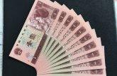 1996年1元人民币价格行情分析 用什么方式收藏最佳