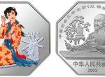 《红楼梦》第3组巧姐纺织八边形银币