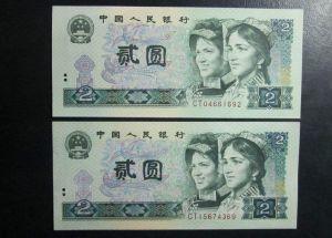 1980年2元纸币价格是多少 值得收藏吗