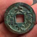 大康元宝是归类为哪类古钱币   大康元宝现在价格贵不贵