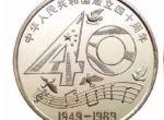 中国成立40周年纪念金币双鹤现在价格多少  值不值钱