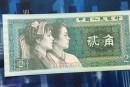 1980年2角纸币相关资料解析   1980年2角人民币图片