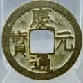 庆元通宝铸造有什么历史故事  庆元通宝图片鉴赏
