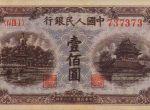 如何评定人民币的收藏价值 1949年100元北海桥纸币