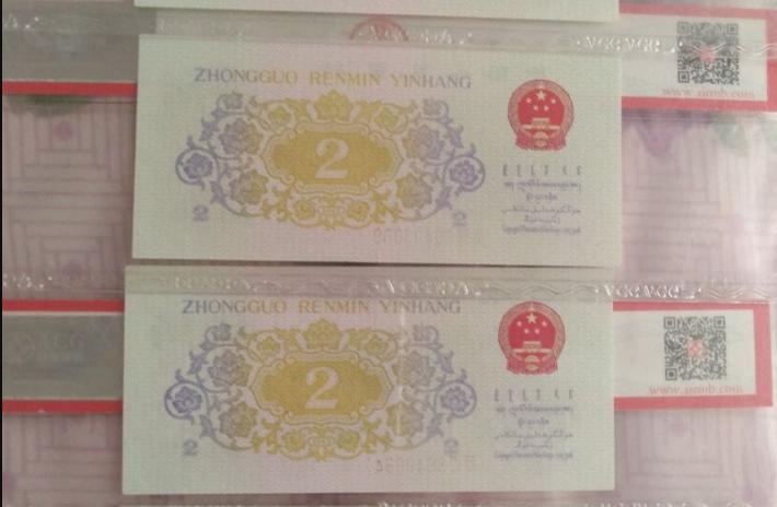 第三套人民币错版币贰角错版币值多少