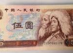 1980年5元人民币收藏现状好不好   1980年5元为什么这么受欢迎
