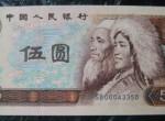 1980年5元纸币现在可以兑换多少钱  看完不可思议
