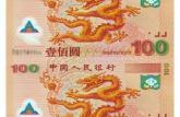千禧纪念100元龙钞历史价值巨大 值得收藏与投资
