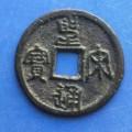圣宋通宝铸造背景及相关来历  圣宋通宝图片及历史传说
