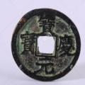 寶慶元寶背定三銅錢是罕見版別嗎   寶慶元寶容易保存嗎
