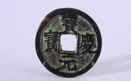 宝庆元宝背定三铜钱是罕见版别吗   宝庆元宝容易保存吗