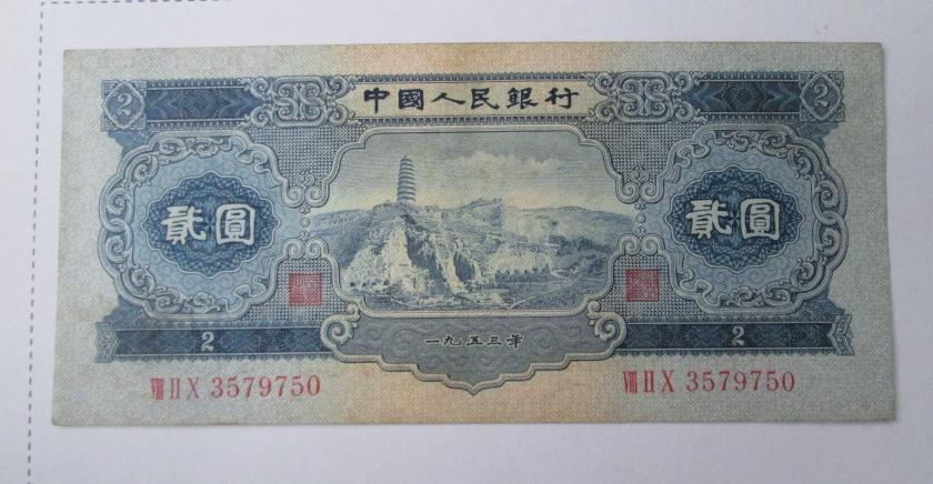 预测第二套人民币行情走向 第二套人民币2元价格还有上涨空间吗?