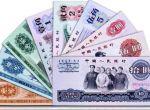 第二套人民币值得收藏吗  投资前景分析