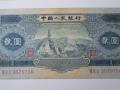第二套人民币2元价格暴涨一千多倍!你家里还有这张纸币吗?