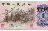 哪版1962年1角人民币价格更高?三个版本的62版壹角最新报价