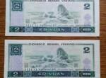钱币市场1980年2元纸币价格分析