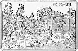 苏州园林1盎司纪念银币-留园