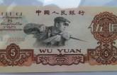 浅谈第三套人民币60年5元纸币的收藏价值