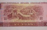 1990年1元人民币价格值多少钱一张 这张1元纸币还有很大的收藏价值吗?