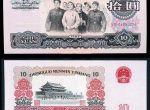 投资1965年10元纸币有什么技巧