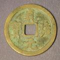 贞佑元宝有几个版别   贞佑元宝收藏价值