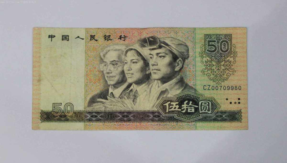 1980年50元人民币价格具体是多少钱