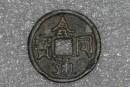 会同通宝铜质小平钱与其他钱币有什么不同  会同通宝简介