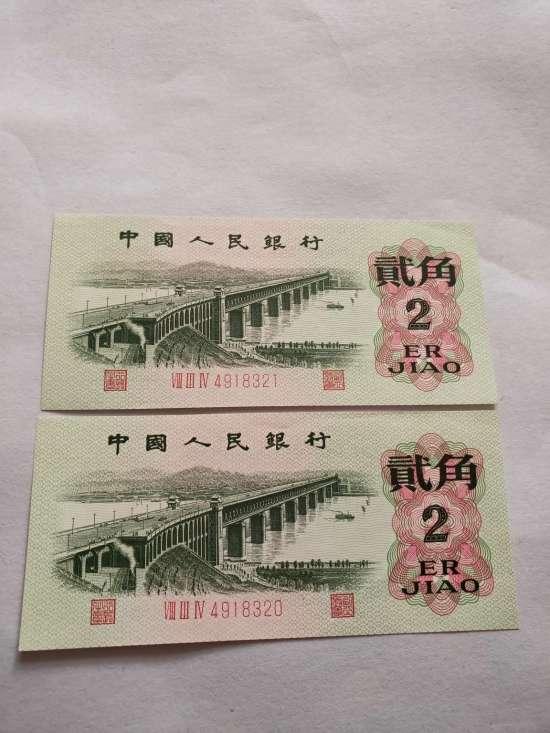 第三套人民币2角