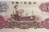 1960年1元纸币价格走势如何?浅析拖拉机壹圆投资市场价值