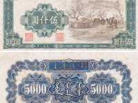 一版五千元蒙古包基本介绍 一版五千元蒙古包值得收藏吗