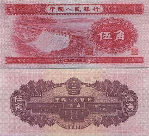 第二套人民币5角价格遭曝光!原来这张纸币的真实情况是这样的!