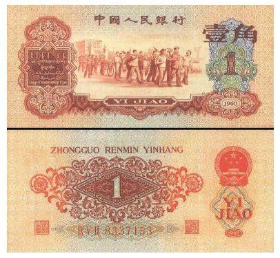 谈关于第三套人民币一角券的看法