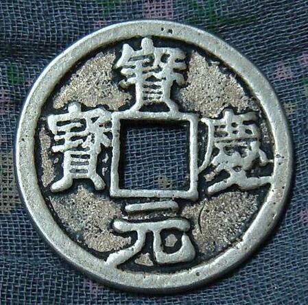宝庆元宝文字有什么特点   宝庆元宝什么时候停止流通的