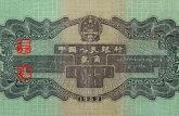 最新的第二套人民币2角价格出来了!这张纸币有收藏价值吗?