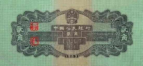 最新的<a href='http://www.mdybk.com/ac-1576/' target='_blank'>第二套人民币2角价格</a>出来了!这张纸币有收藏价值吗?