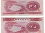 1953年5角人民币的特点及收藏价格