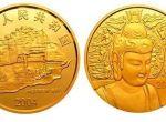 中国石窟艺术麦积山金币究竟有何魅力  值得藏友争相收藏吗