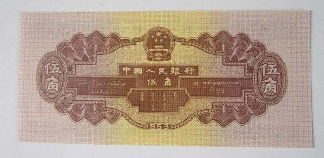第二套人民币5角价格是多少?你入手收藏了吗?