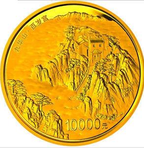 中國佛教圣地(九華山)金銀紀念幣背后蘊含的意義,你知道嗎?