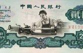 浅谈第三套人民币2元收藏投资价值 第三套人民币2元最新价格与图片鉴赏