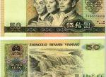 第四套人民币收藏时应注意哪些问题 行情分析