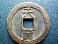 天国通宝收藏价值分析  天国通宝历史背景如何