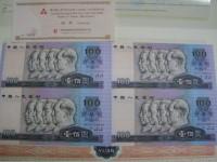 1990版的一百元连体钞的收藏价值 市场价格介绍