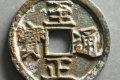 古钱币至正通宝版别有多少个   至正通宝对钱币历史有什么影响