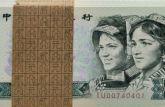 1980年2元人民币价格走势分析