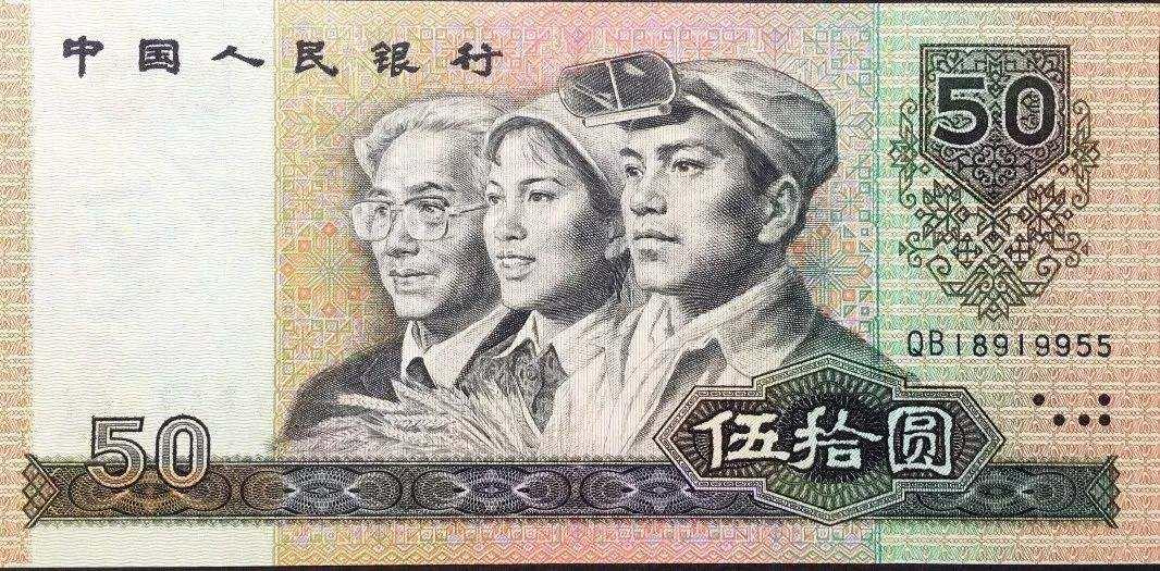 1980年50元人民幣