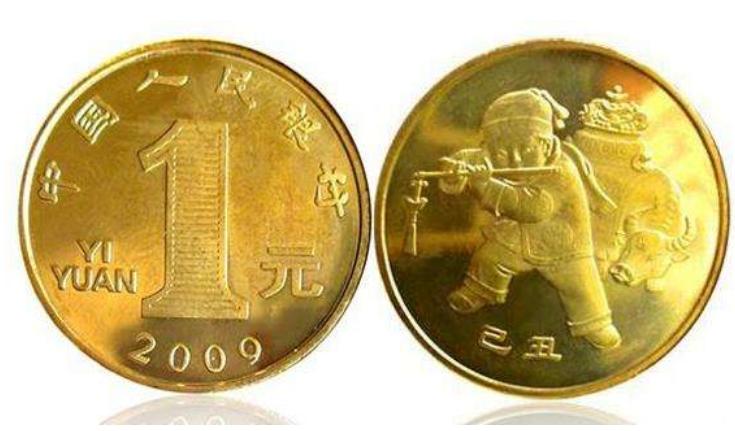 2009年牛年流通纪念币