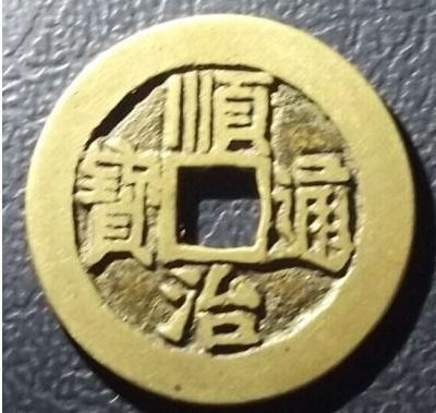 顺治通宝各个版别有什么区别   顺治通宝哪个样式钱币收藏价格最高